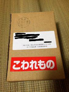 カバヤからの郵便物