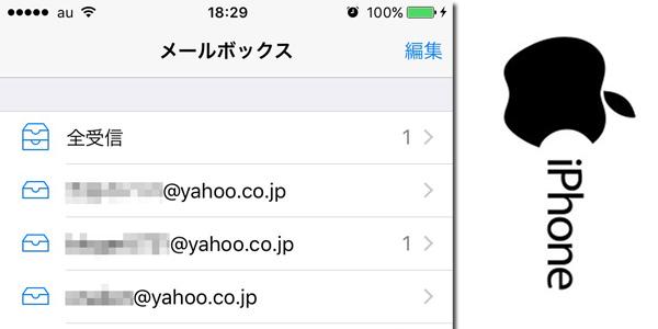 iPhone-メール設定