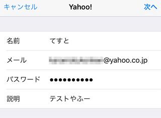 iPhone-imap設定3