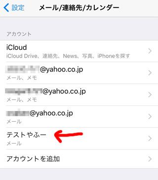 iPhone-imap設定5
