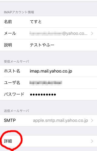 iPhone-imap設定7