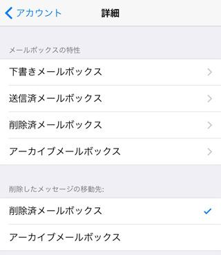 iPhone-imap設定8