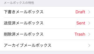 iPhone-imap設定10