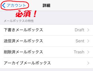 iPhone-imap設定11