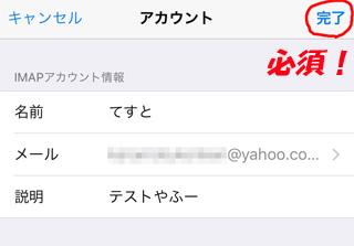 iPhone-imap設定12