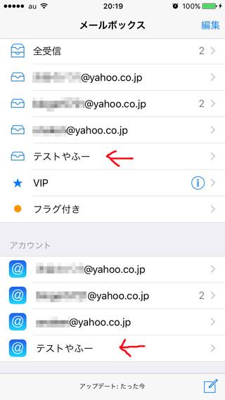 iPhone-imap設定13